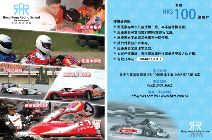 HK Racing School Gift Voucher