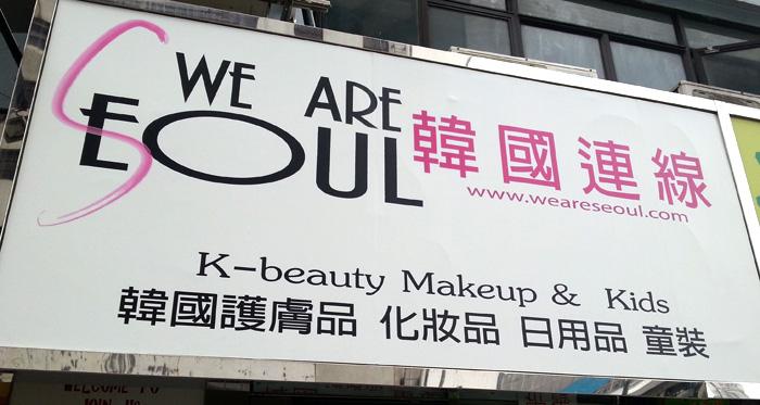 We Are Seoul