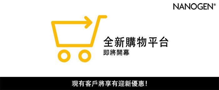 NANOGEN New Online Store